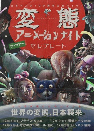 「世界の変態、日本襲来」のコピーが 目を引くチラシ