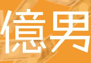 大友啓史監督、川村元気の小説第2作「億男」を映画化!
