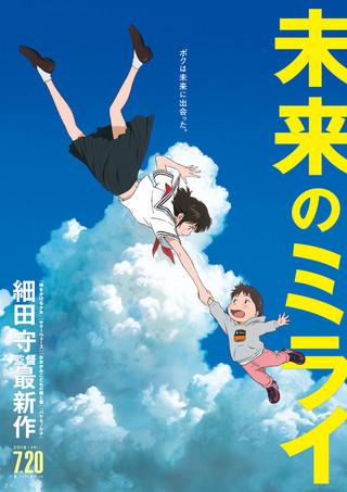 細田守監督最新作は「未来のミライ」!4歳の男児が主人公で7月20日公開