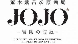 荒木飛呂彦原画展が国立新美術館で18年夏開催!「ジョジョ」30周年のラスト飾る大型企画