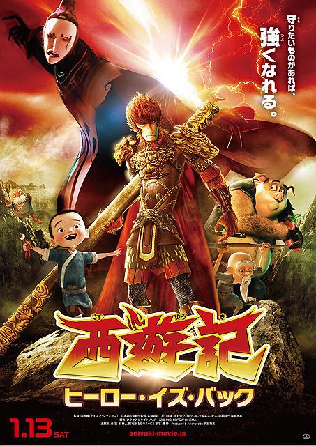 中国製の大ヒットアニメ「西遊記」アクションシーン満載の予告編&ビジュアル完成