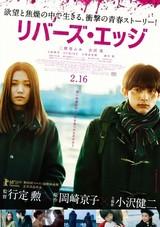 二階堂ふみ×吉沢亮「リバーズ・エッジ」ベルリン映画祭出品決定!本ビジュアルも公開