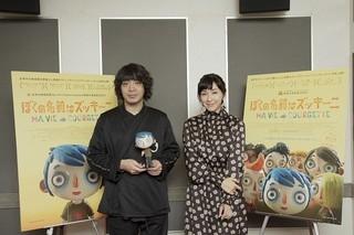 峯田和伸&麻生久美子は3度目の共演!「ぼくの名前はズッキーニ」
