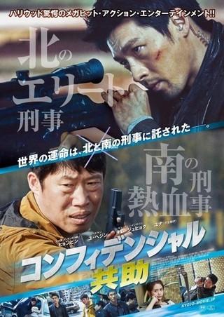 17年韓国上半期No.1ヒット作「コンフィデンシャル 共助」、予告編&ポスター公開