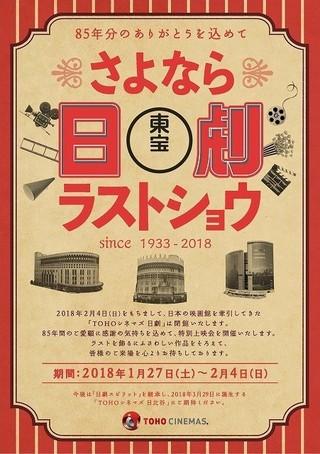 閉館決定の日劇、フィナーレイベント「さよなら日劇ラストショウ」開催!新旧の名作を上映