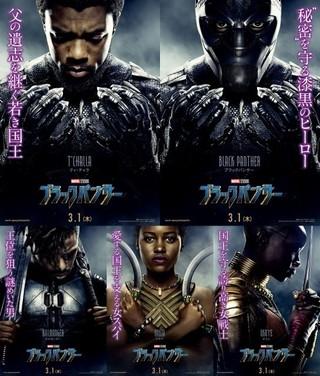 国王でありヒーロー、「ブラックパンサー」の2面性を映し出すキャラポスター公開