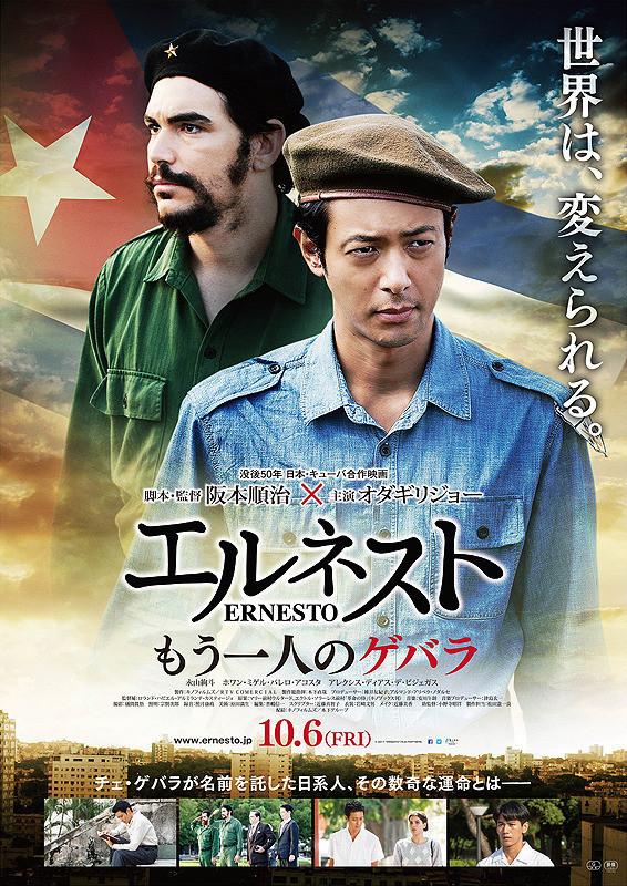 第32回高崎映画祭最優秀作品賞は阪本順治監督「エルネスト」に決定
