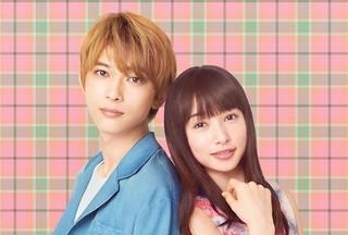 桜井日奈子&吉沢亮主演「ママレード・ボーイ」ビジュアル初披露!仲良しオフショットも