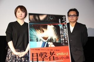 (左から)西森路代氏、松崎健夫氏「目撃者 闇の中の瞳」
