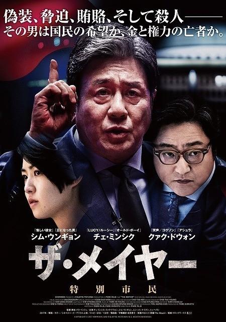 韓国の名優チェ・ミンシク主演作