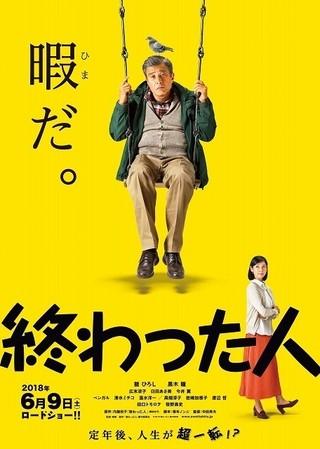舘ひろし史上最もダサい! 主演作「終わった人」コミカルなビジュアル&特報完成