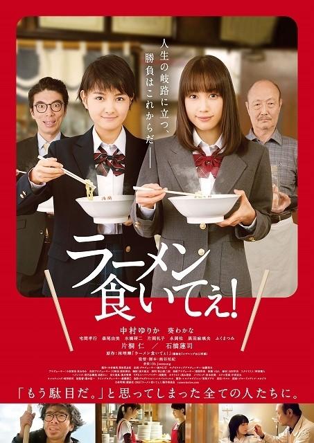 伝説のラーメン漫画「ラーメン食いてぇ!」映画化決定!中村ゆりか&葵わかなが共演
