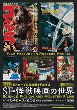 SF・怪獣映画の名作ポスター展がフィルムセンターで開催
