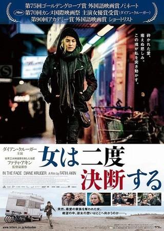 名匠ファティ・アキン×ダイアン・クルーガーのカンヌ受賞作「女は二度決断する」18年4月公開!