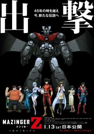 「劇場版 マジンガーZ」おなじみのメンバーの10年分の成長をとらえたポスター公開