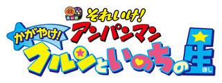 """「アンパンマン」劇場版第30作が6月30日公開!""""いのちの星""""に危機が訪れる物語"""