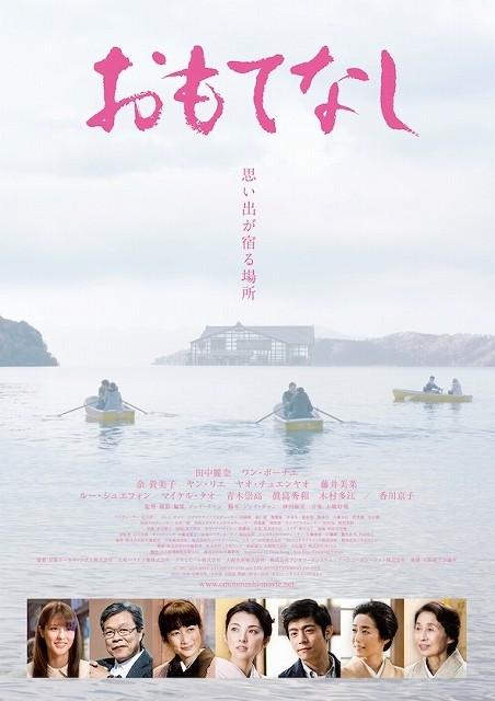田中麗奈×ワン・ポーチエ「おもてなし」3月3日公開決定&第1弾ビジュアル披露!