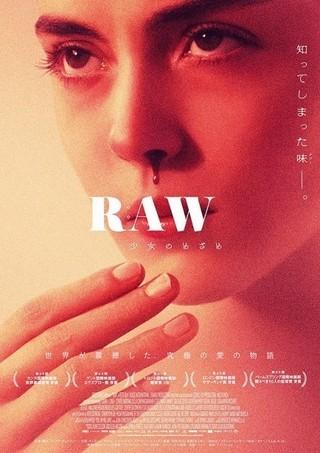 カンヌ受賞作「RAW」予告編公開!生肉の味に目覚めた少女がひょう変