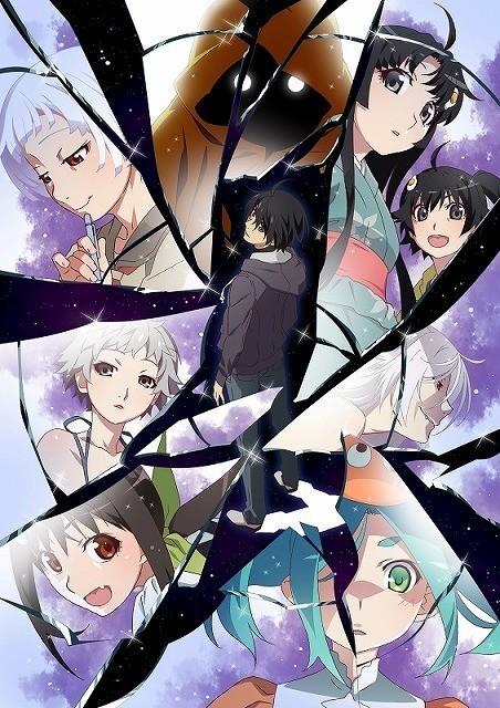 西尾維新〈物語シリーズ〉ファイナルシーズン「続・終物語」18年にアニメ化決定