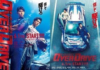 ティザービジュアル(左)とスピカビジュアル「OVER DRIVE」