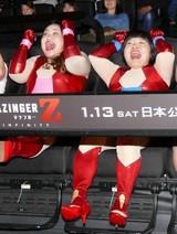 「劇場版 マジンガーZ」声優・おかずクラブ、4D体験でパイルダーオン!