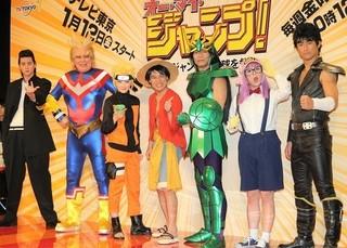 伊藤淳史はルフィ、生駒里奈はナルト!ジャンプ編集部全面協力ドラマで人気キャラのコスプレ挑戦