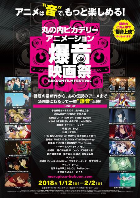 丸の内ピカデリー アニメーション 爆音映画祭開催 「ビバップ」「キンプリ」など18作品を上映