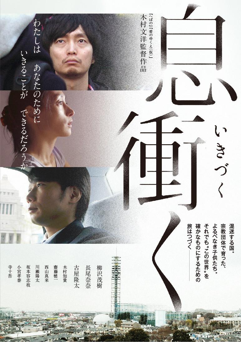宗教団体で育った3人が20年後カリスマに再会 木村文洋監督「息衝く」予告編完成