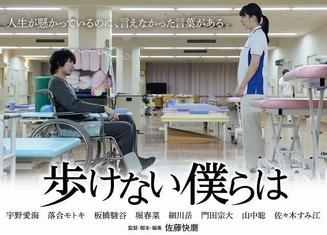 佐藤快磨監督「歩けない僕らは」劇中カット公開!タイトルが変更に