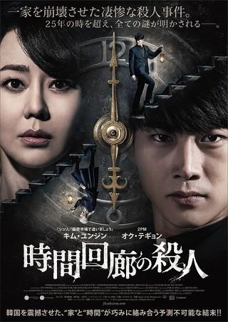 キム・ユンジン×2PMテギョン共演「時間回廊の殺人」3月17日公開!