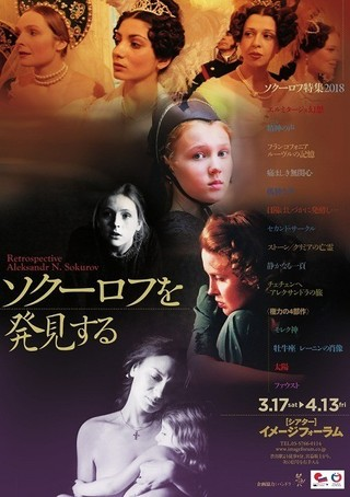「太陽」「エルミタージュ幻想」・・・鬼才ソクーロフ監督の特集上映が3月開催!