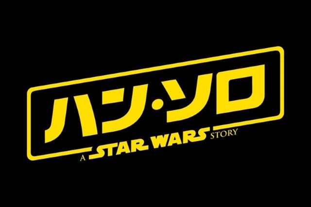「ハン・ソロ スター・ウォーズ・ストーリー」あらすじ、ディズニーが公開