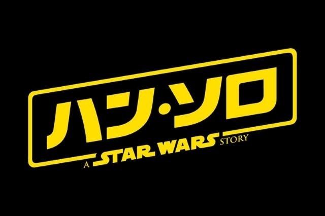「ハン・ソロ スター・ウォーズ・ストーリー」ロゴ