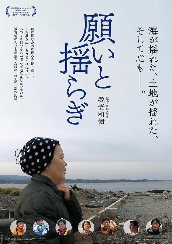 「願いと揺らぎ」ポスター