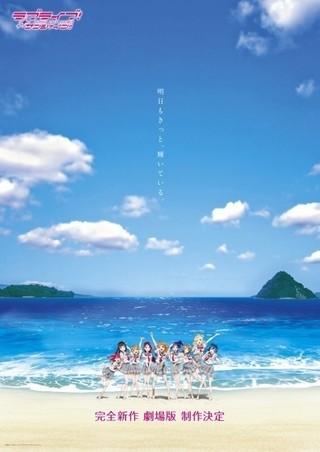 Aqoursが銀幕デビュー「ラブライブ!サンシャイン!!」完全新作劇場版製作決定