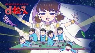 「おそ松さん」ショートアニメ「d松さん」全12話dTVで独占配信決定