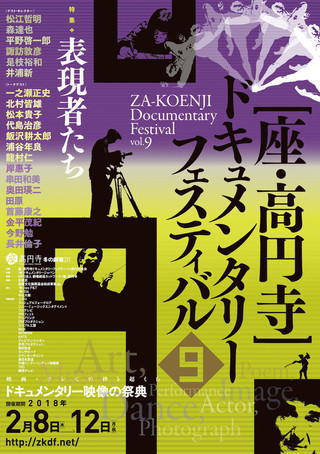 第9回「座・高円寺ドキュメンタリーフェスティバル」開催 連日豪華ゲストがトーク