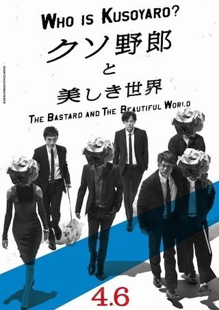 稲垣&香取&草なぎ「クソ野郎と美しき世界」、あらすじ&各話タイトルが発表