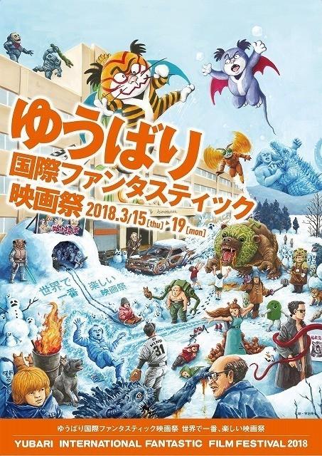 ゆうばり国際映画祭2018、メロン...