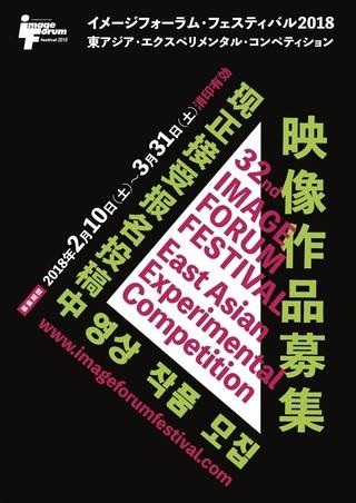 イメージフォーラム・フェスティバル2018は8月開催 コンペ部門、東アジアを対象に拡大