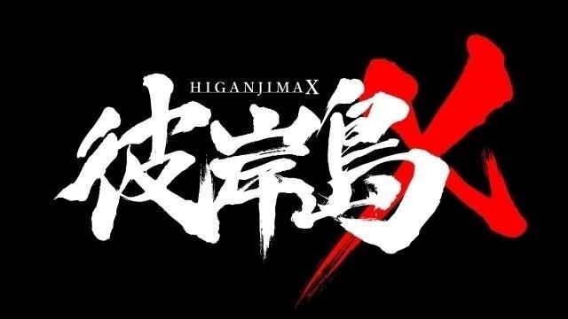 ショートアニメ「彼岸島X -特別編-」担当声優は石田彰 1月24日配信開始