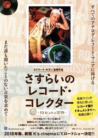 音楽ファン必見のドキュメンタリー「さすらいのレコード・コレクター」4月公開