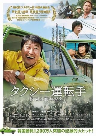 ソン・ガンホの決意に涙する「タクシー運転手」本予告&メインビジュアル完成