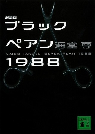 二宮和也、初の外科医役で新境地開拓!「ブラックペアン」でTBS連ドラ10年ぶり出演