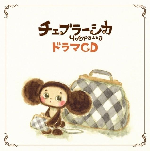 「チェブラーシカ」初のドラマCDが4月25日発売 オリジナルストーリー展開