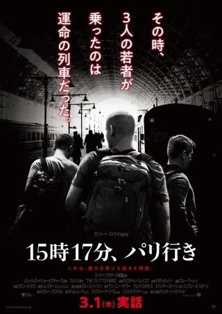 イーストウッド監督「15時17分、パリ行き」ポスター公開!映画化に踏み切った理由も告白