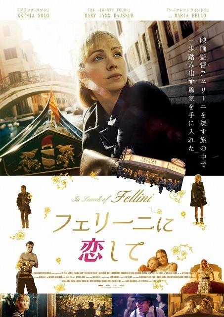 イタリアの巨匠の世界を旅する少女のファンタジー「フェリーニに恋して」公開