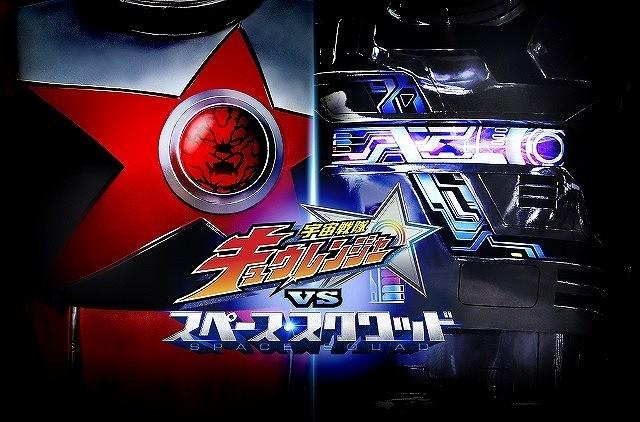 もはや日本版アベンジャーズ!キュウレンジャーVS東映ヒーロー軍団スペース・スクワッド