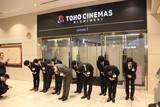 「TOHOシネマズ日劇」85年の歴史に幕 ファン400人が集結