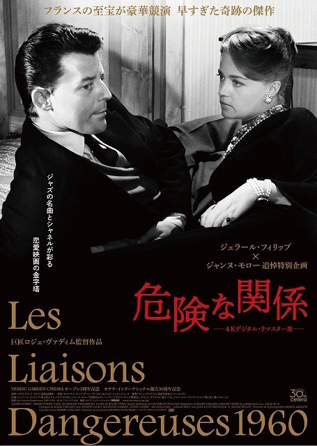 上映禁止となった問題作 ジェラール・フィリップ×ジャンヌ・モロー「危険な関係」4K版予告